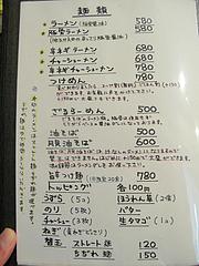 5メニュー:ラーメン・つけ麺・油そば@海豚や・大橋店