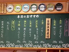 メニュー:本日のおすすめ@回転寿司・博多玄海丸・野間