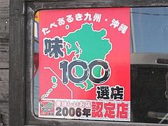 外観:たべあるき九州・沖縄味100選店@ラーメン・らあめん坊主
