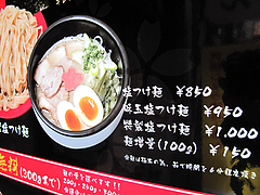 メニュー:博多元桜(元助)・塩魚介つけ麺@博多川端商店街