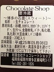 4博多の石畳・生チョコ・スウィートやった@チョコレートショップ・ソラリアプラザ店・天神