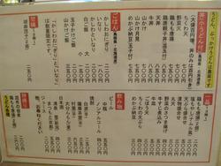 11サイド・居酒屋メニュー@博多綱場うどん・しん田