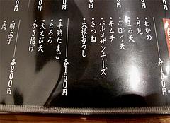 メニュー:トッピング@かほうや・うどん・赤坂