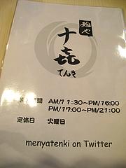 店内:営業時間と定休日@麺や・てんき・平尾