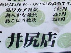 メニュー:朝食・雑炊@筑前うどん黒田藩・井尻