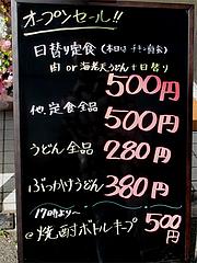 メニュー:オープンセール@カラフル食堂・住吉店