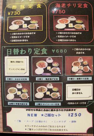 5ランチメニュー@福寿飯店
