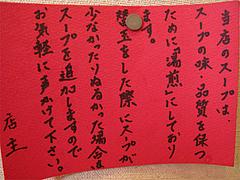 メニュー:スープ@ラーメン一龍・小倉