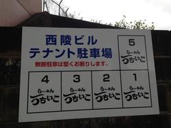 13駐車場@うちいこラーメン