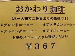 メニュー:2杯目のコーヒー@珈琲舎のだ ソラリア店
