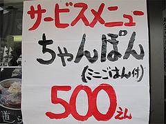 メニュー:ちゃんぽん@節道・春日