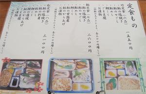 15メニュー・定食もの@日田鮎やな場