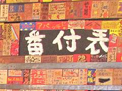 7店内:番付表(辛さ20以上完食)@廣島つけ麺本舗ばくだん屋・中州店