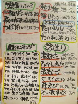 18人気ランキング@博多てんき屋