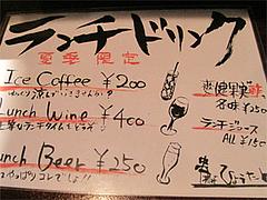 メニュー:ランチドリンク@串揚げ・ひょうたん・赤坂店