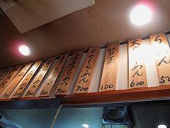 4店内:メニュー@らーめん本舗・博多葱一・天神