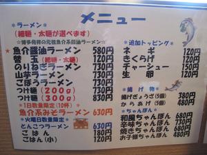 5麺メニュー@極み本店