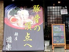 外観:入り口@らーめん・麺屋・遊楽