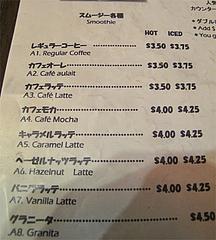 メニュー:コーヒー類@インターネットカフェ『キャットクレア CAT CREA』・グアム