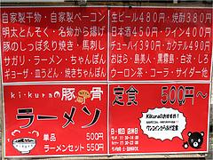 17メニュー:夜は居酒屋@居酒屋kikura(キクラ)・博多駅