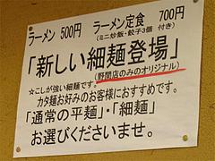 メニュー:新しい細麺・野間店限定@元祖赤のれん節ちゃんラーメン野間店