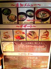 8メニュー:デザート@居酒屋しょうき・長住店
