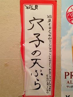 7穴子の天ぷら@すし磯貝天神イムズ店