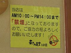 店内:ランチタイム禁煙@華さん食堂・半道橋