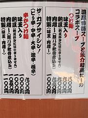 メニュー:つけ麺@つけ麺・麺屋・光喜・福岡