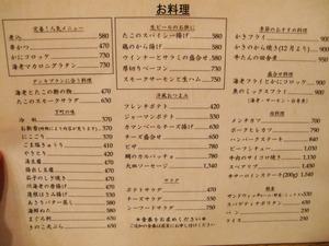18お料理メニュー@神谷バー