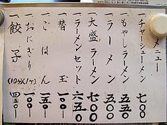 メニュー:ラーメン・替玉・ご飯・餃子@トキハラーメン・天神