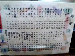 メニュー:焼鳥@焼鳥居酒屋・日本海・雑餉隈(ざっしょのくま)