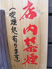 店内:全席禁煙@うどん・わらの蔵・今泉・天神