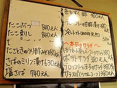 メニュー:日替わり@ごはんや・たね田・白金