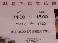 21店内:ランチ営業時間@ピザとパスタの店・らるきい・大手門
