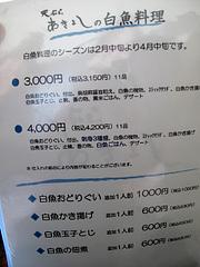 6メニュー:白魚料理@天ぷら・あきよし・室見