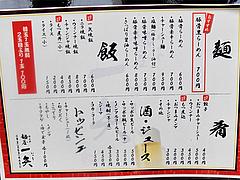 2メニュー:グランド@ラーメン・麺屋一矢・住吉店