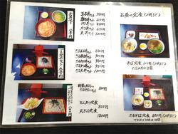 8ランチ定食メニュー@鍋(なべ山)