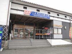 21球磨川下り1@上村うなぎ屋