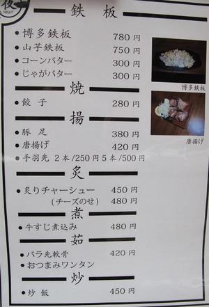 16居酒屋メニュー@いせちゃんラーメン