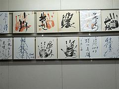 店内:サイン色紙@三九ラーメン須崎店・博多区