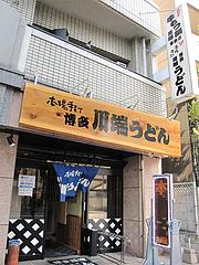 外観:2階は牛もつ鍋店@博多川端うどん・住吉