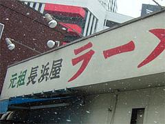 元祖長浜屋2