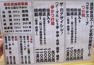 6メニュー@麺屋光喜