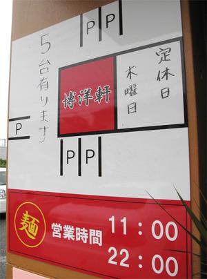 15営業時間と駐車場@博洋軒