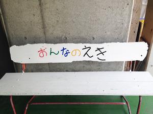 14こちらはバックで@おんなの駅