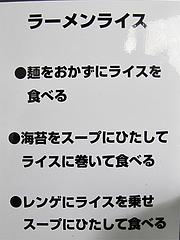 12店内:ラーメンライス指南@濃厚豚骨醤油ラーメン・無邪気・七隈