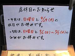 店休日@蓮(REN ・れん)・春吉・柳橋連合市場