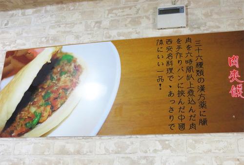 15中華バーガーメニュー