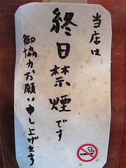 店内:禁煙@あきこのちゃんぽん・薬院